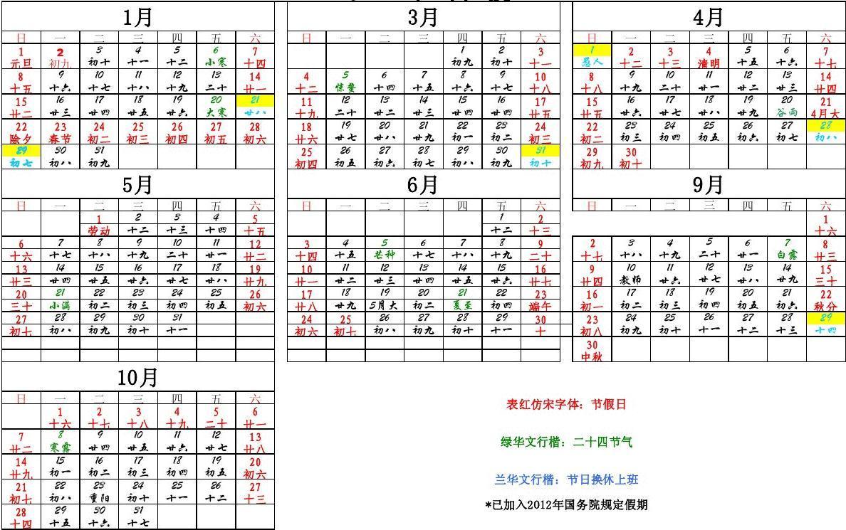 2012 年日历 excel版 工作计划图片