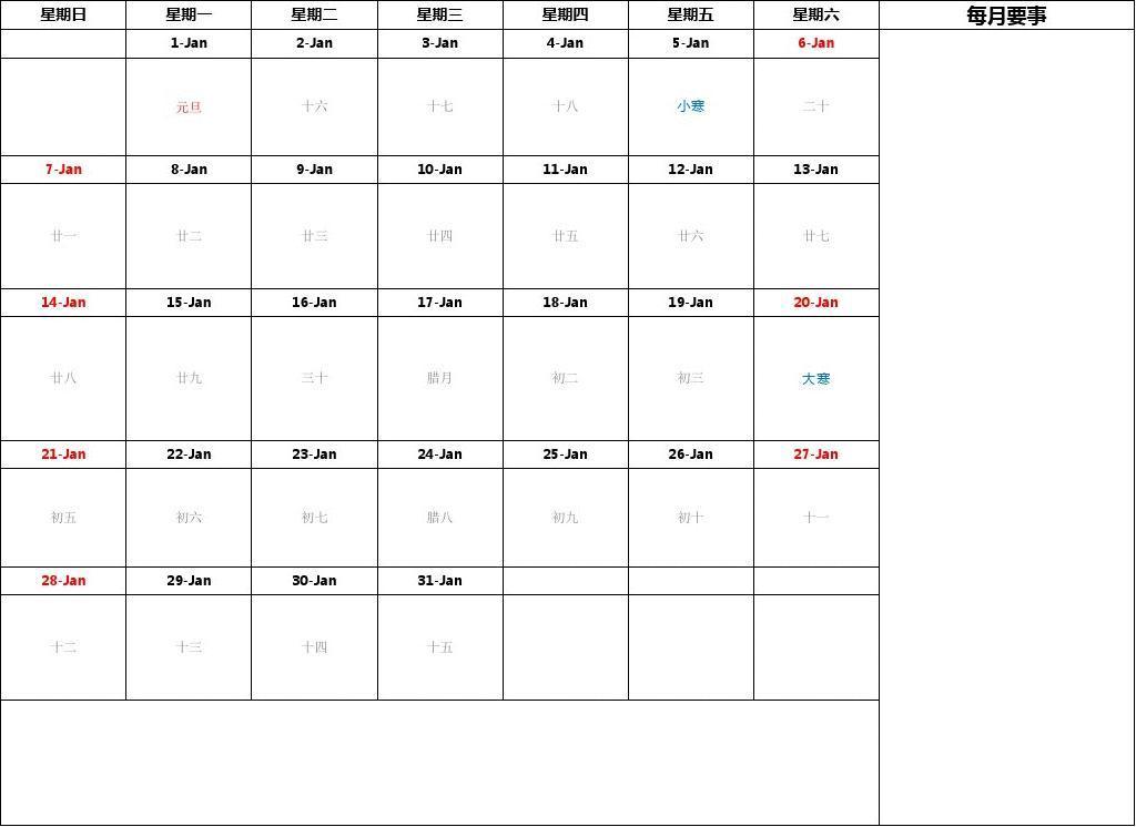 2018年日历表(工作计划)A4横版打印实用版