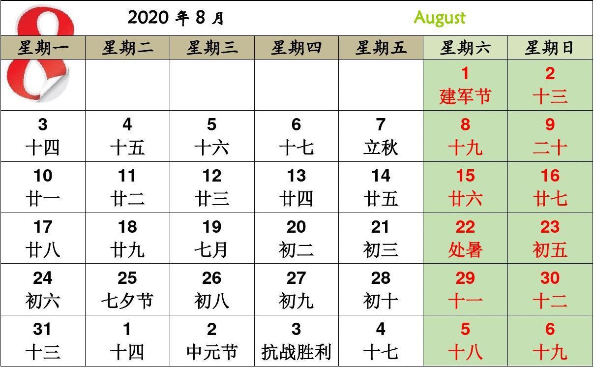 2015年日历a4横版_2020年日历A4打印(每月一张-横版-完美版).doc_文档猫