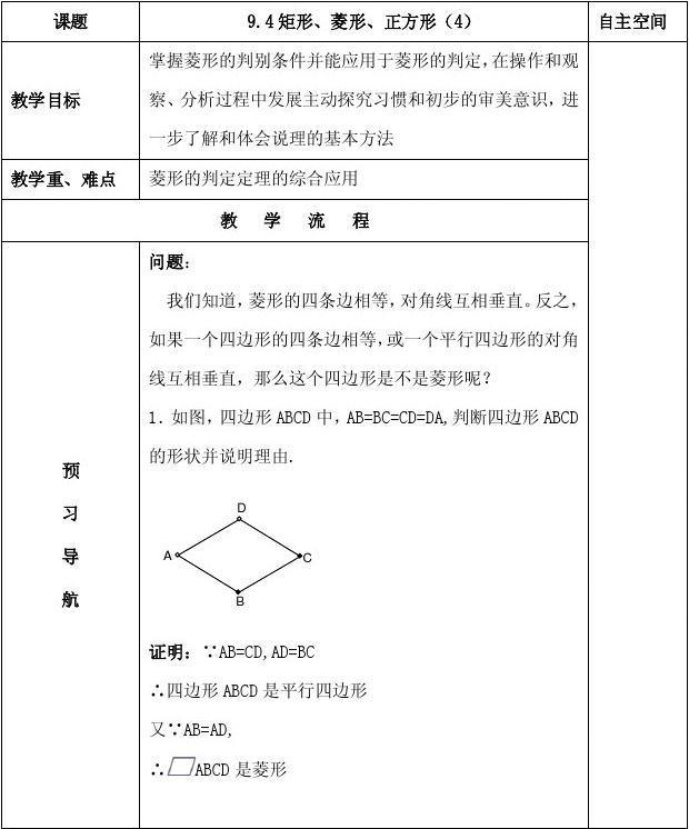 【苏科版】八年级下数学:9.4《矩形、菱形、正方形(4)》参考教案