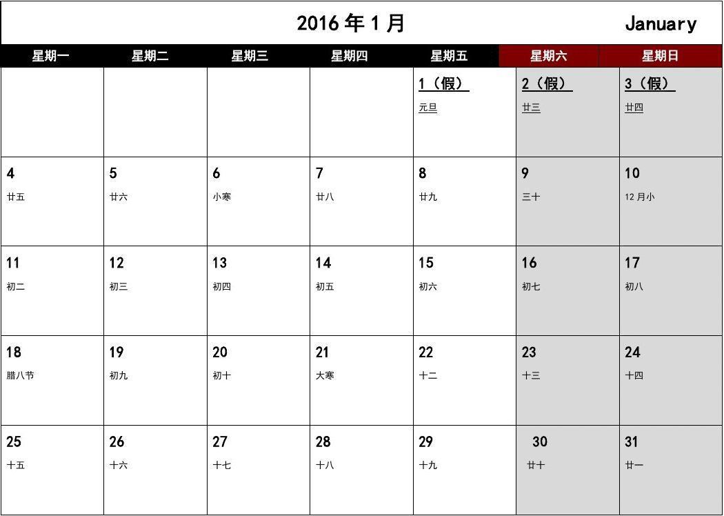2016年日历(带年节放假记事可打印完美版)图片