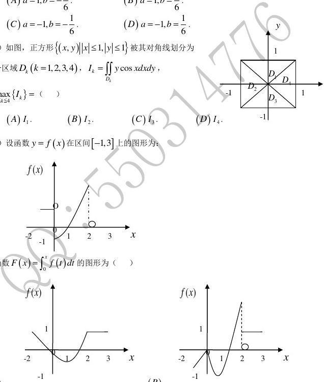 2009年考研数学一真题及答案解析