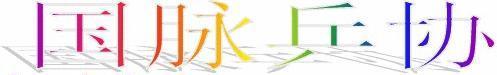 乒乓球协会成立策划书 完整版