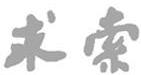 徐志摩_开启中国的哈代研究之风