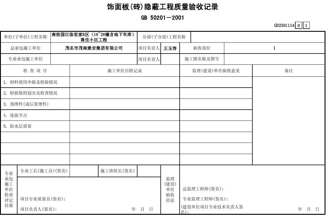 【】工程建设前期工作文件材料及审批文件