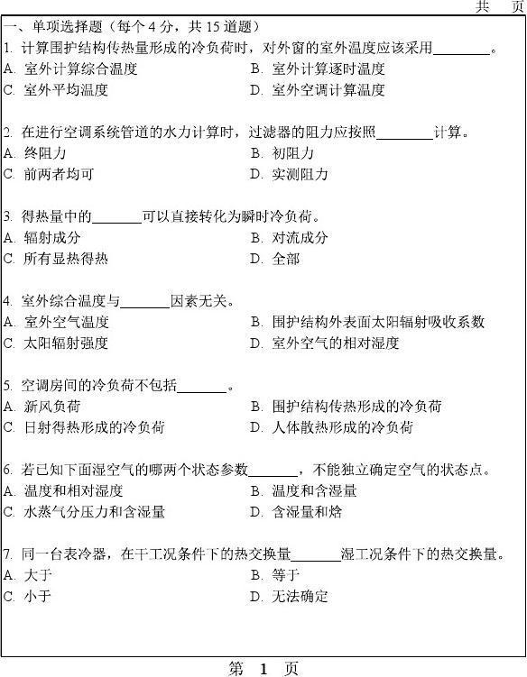 华南理工大学2017年《809空气调节》考研专业课真题试卷