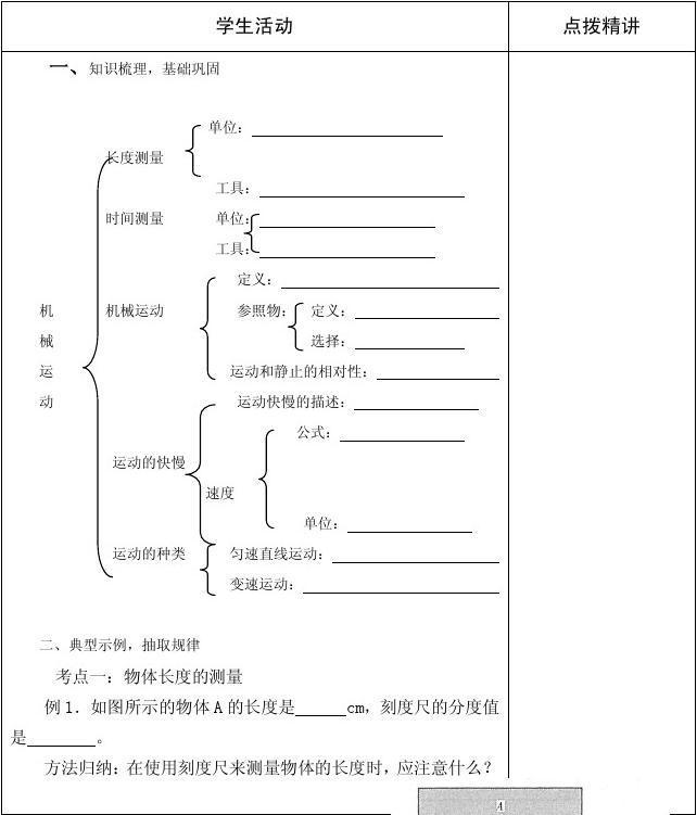 机械运动复习教案_第一章机械运动复习教案_文档下载