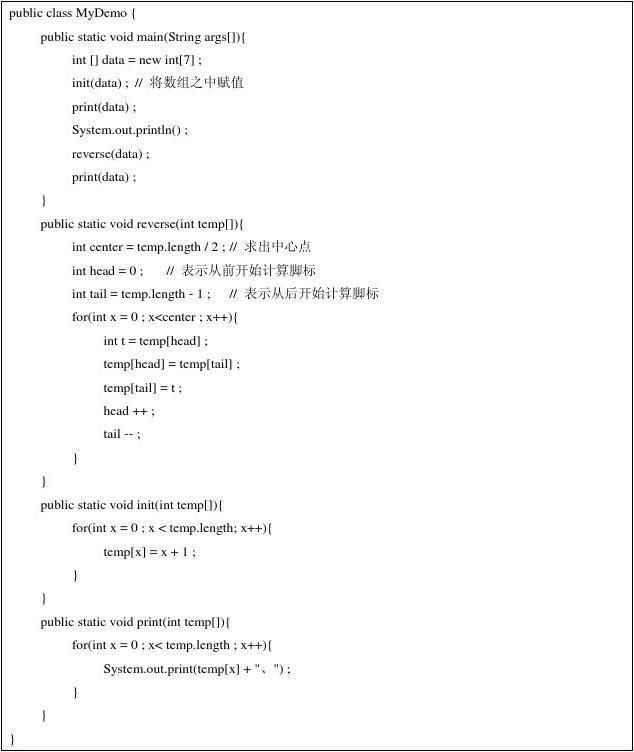 基础Java数组练习题及答案