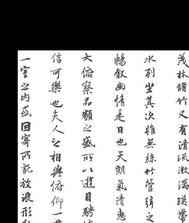 兰亭集序钢笔字帖高清打印版图片