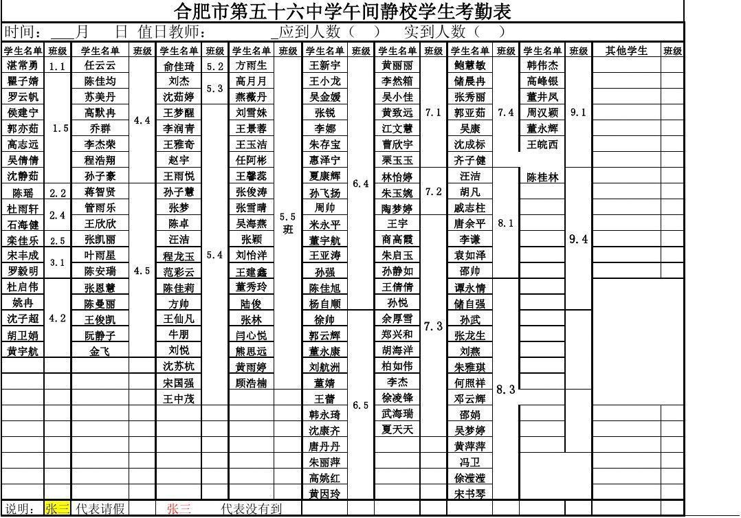 (空表)2014秋午间静校学生考勤表 (1)图片
