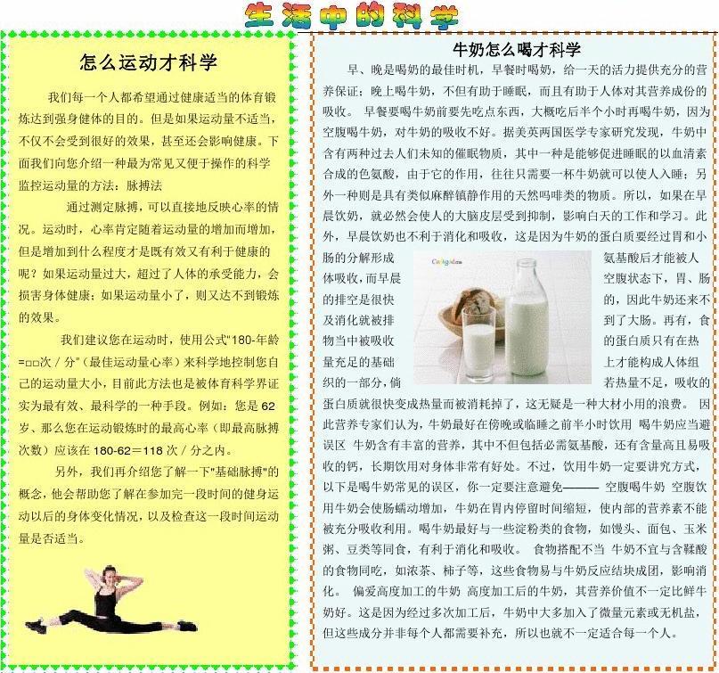 科技小报06296a3b小学生电子小报成品,简报报刊手抄报