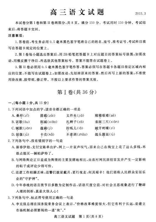 【2015滨州一模 语文】山东省滨州市2015届高三下学期3月模拟考试语文试题扫描版含答案