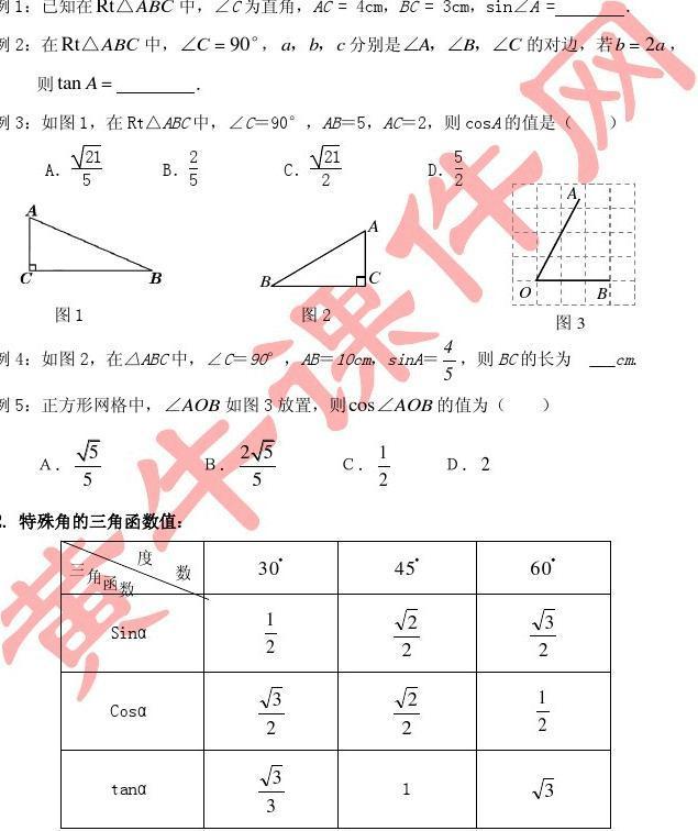 锐角三角函数精析精练