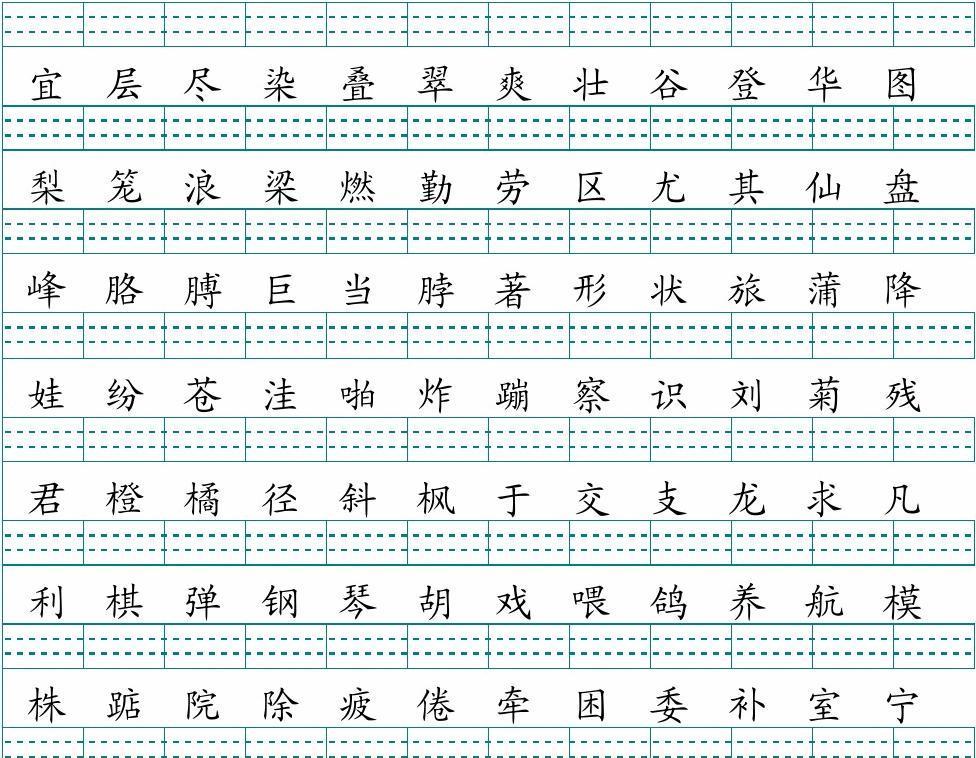 人教版小学二年级一学期认读字带拼音格模板(1)