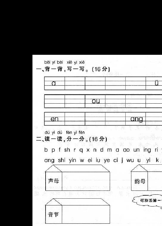 人教版一年级上册语文汉语拼音复习试卷4答案图片