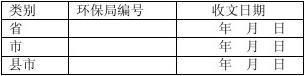 环评登记表(工业类范本)