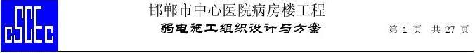 邯郸医院病房楼弱电安装工程施工组织设计与方案0