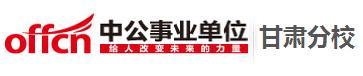 2014年陇南事业单位考试模拟试题及答案 (20)