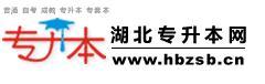 2013年湖北文理学院专升本考试考试大纲、真题