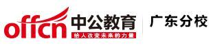 2014年广东省乡镇公务员考试报名人数统计