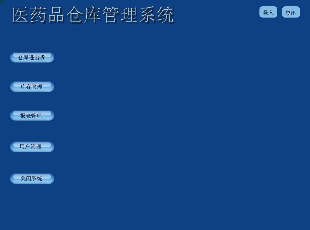 医药品仓库管理系统用户界面设计图片