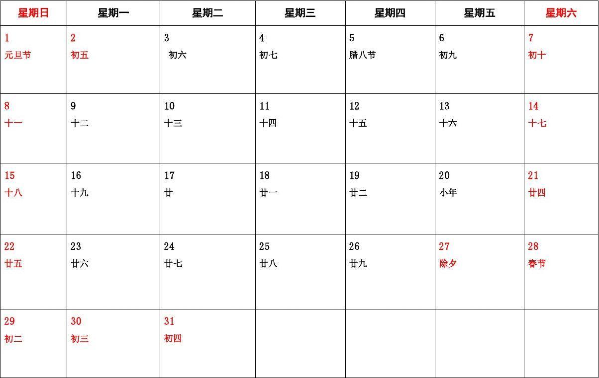 2017年日历表(含农历)(a4一月一页记事版)超清打印版图片