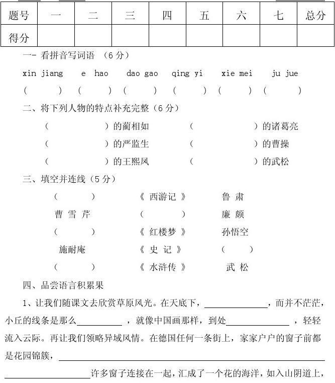 人教版六年制语文五年级下册期末平行性测试题