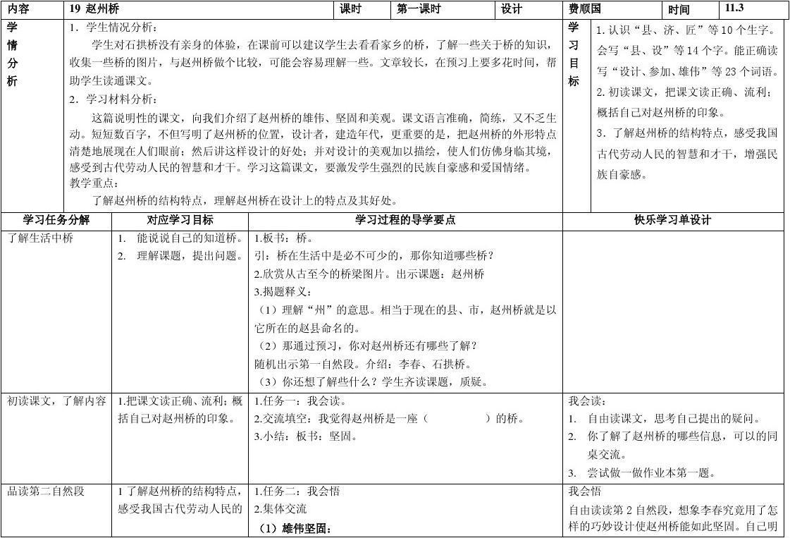 19+赵州桥(第一课时)