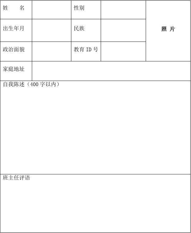 北京市初中學生綜合素質評價報告冊