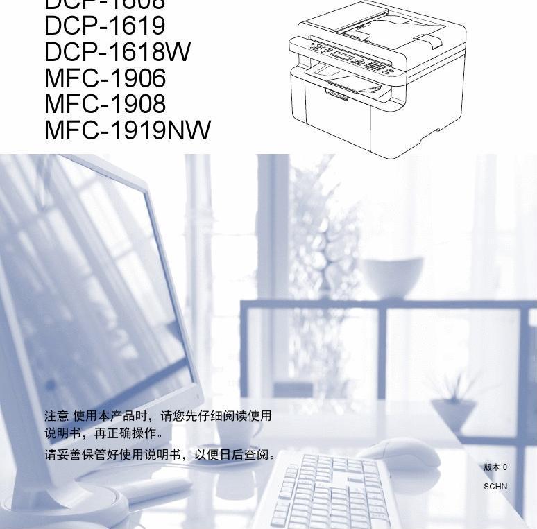 DCP-1618W打印机操作说明书
