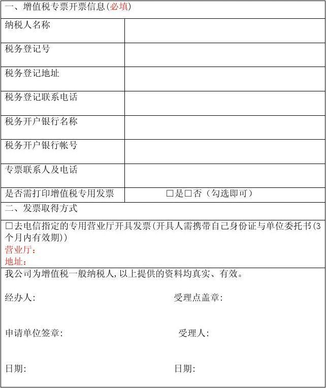 电信开具增值税专用发票申请表0519(公告链接一) 2