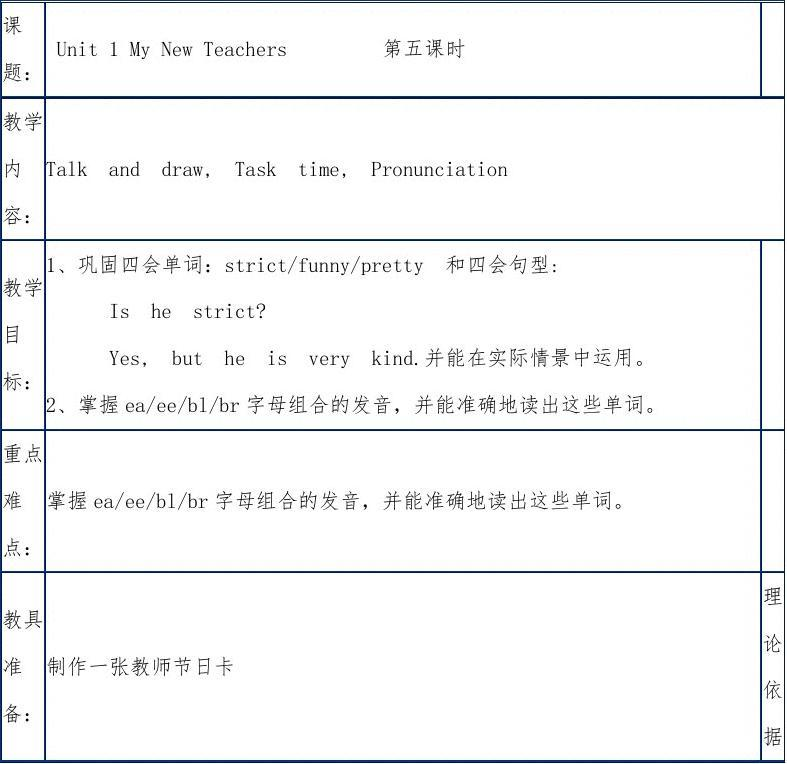 最新小学人教PEP版英语五年级上册公开课教