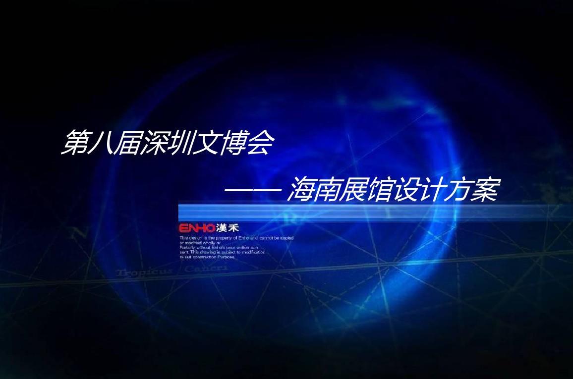 深圳文博会海南展馆设计方案2012(小)