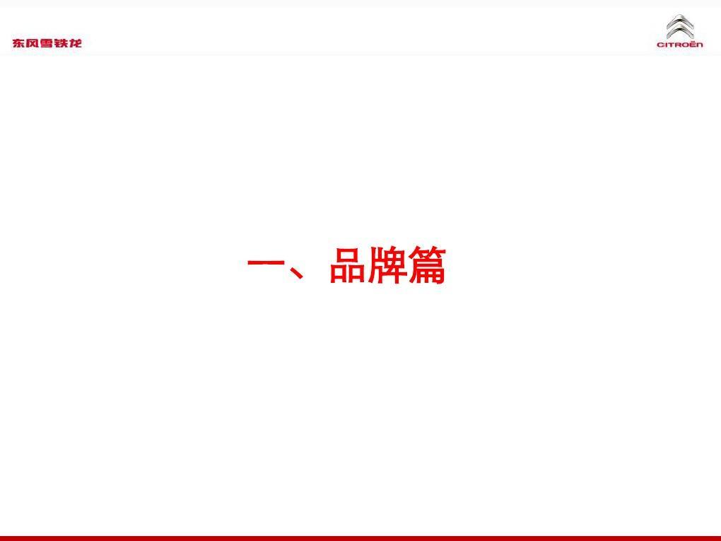 1、东风雪铁龙品牌文化(2013.2.20)