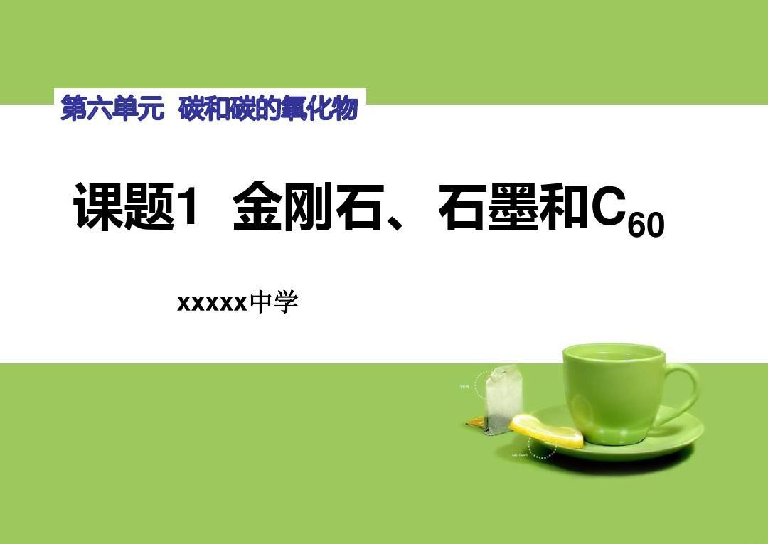 6.1 碳和碳的化合物PPT