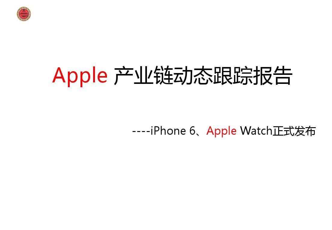 苹果产业链动态跟踪报告--iPhone 6、Apple Watch正式发布