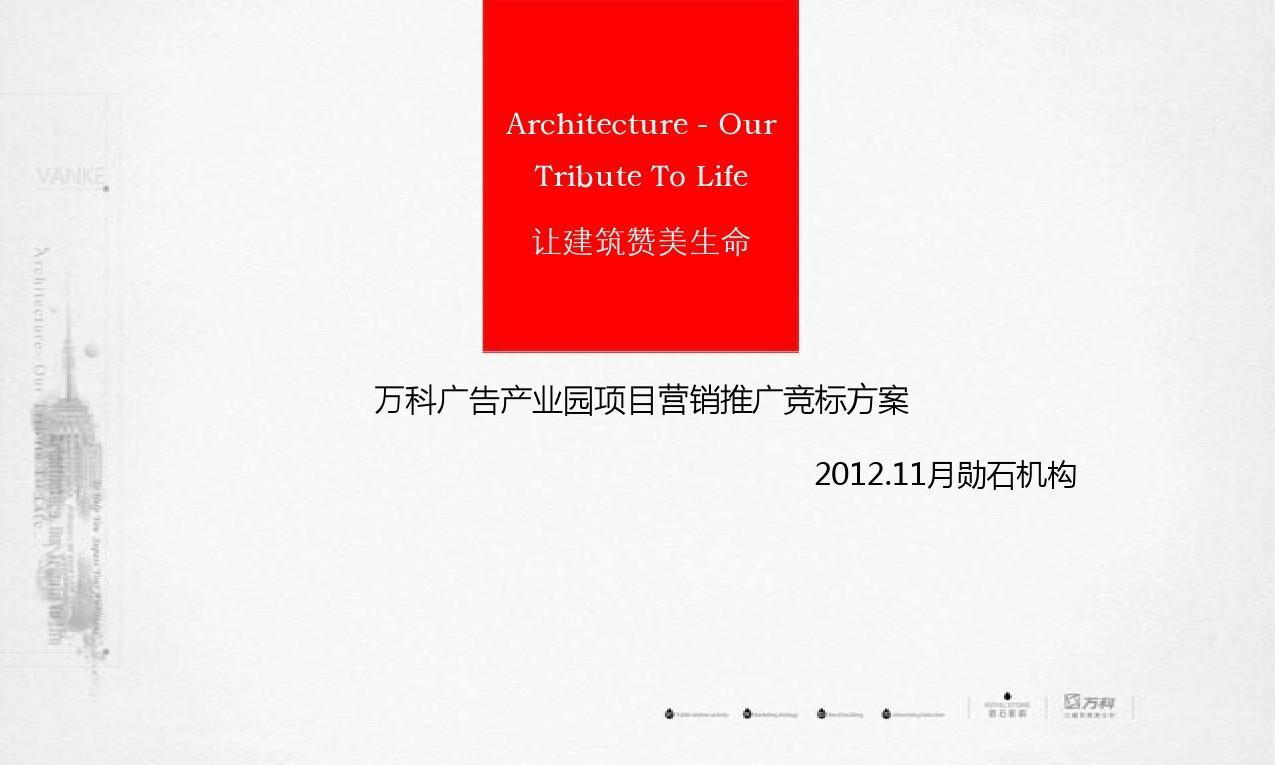 青岛万科广告创意产业园项目营销推广竞标方案-230pppt图片