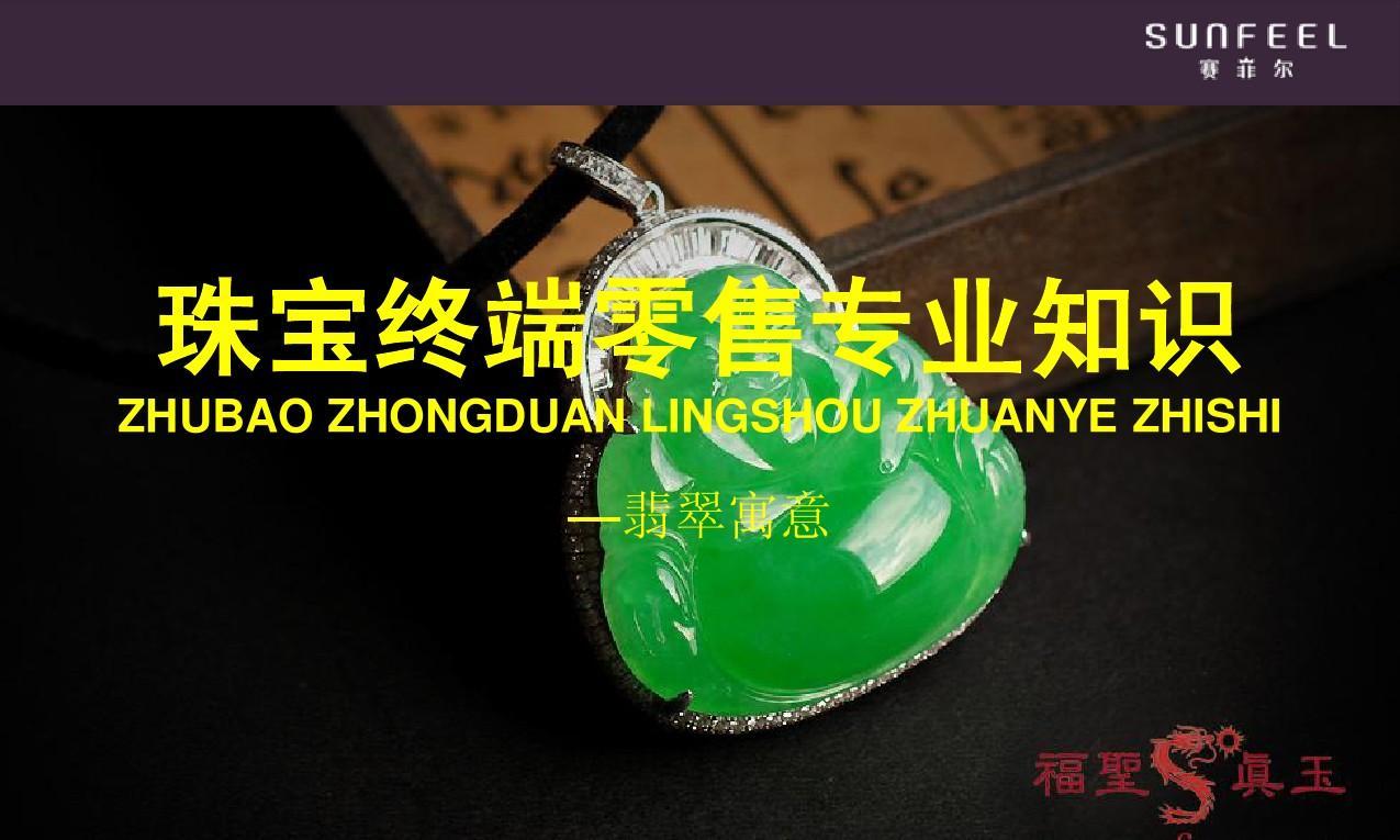 能把����za�9�:)�h�yb�9hnY~Y_珠宝端零售终专业识知 zuhbo zaongduanh lngihous zuahny zeihsih —