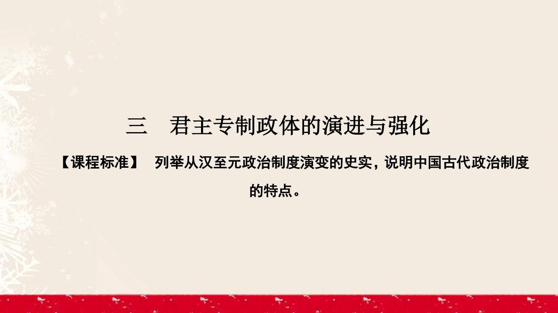 2016_2017学年高中历史专题1古代中国的政治制度1.3君主专制政体的演进与强化课件PPT