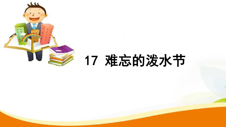 2019年二年級上冊語文習題課件17 難忘的潑水節人教(部編版)()語文答案PPT