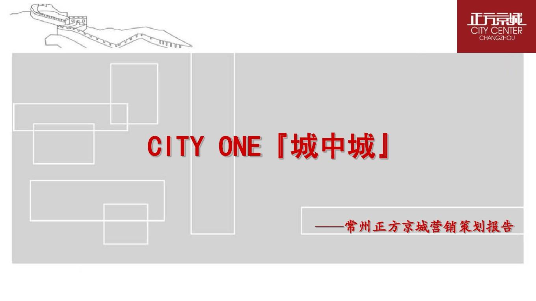 同策-常州正方京城房地产项目营销策划报告-114PPT-2007