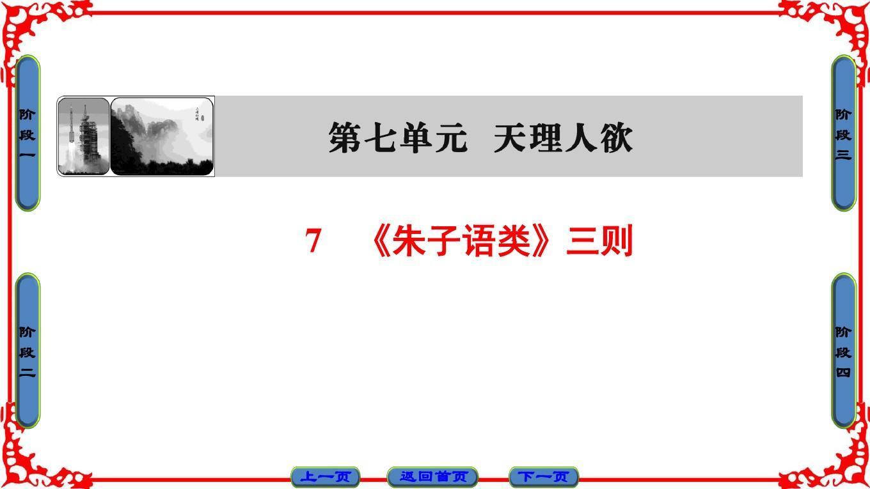 2017-2018学年高二语文人教版选修《中国文化经典》课件 第7单元 7 《朱子语类》三则PPT
