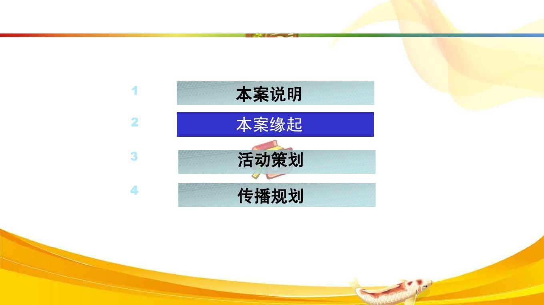 北京市密云县鱼王美食节v方案方案(pptminimizer)天下炖豆腐鲶鱼美食图片