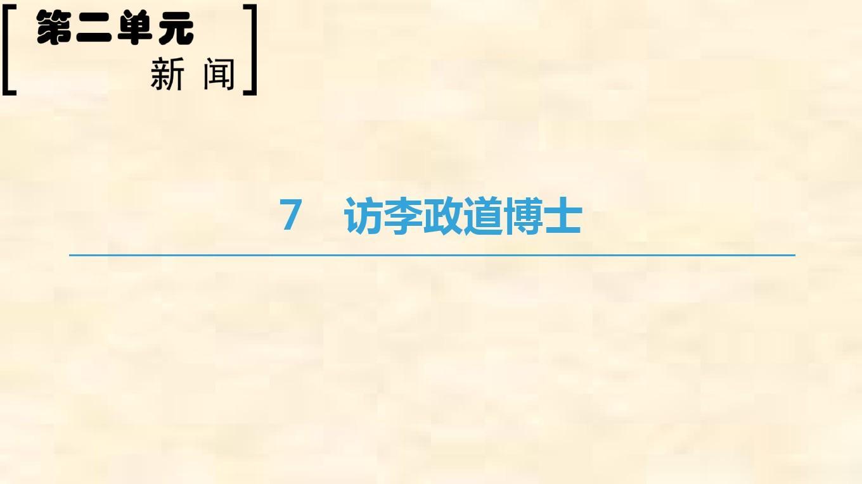 2018-2019学年高二语文粤教版必修五课件:第2单元 7 访李政道博士PPT