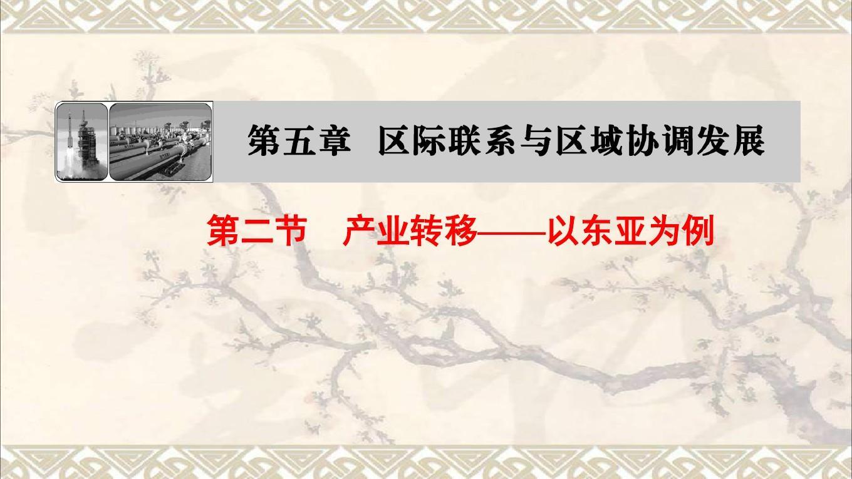 高中地理第五章区际联系与区域协调发展第2节产业转移以东亚为例课件新人教版必修3