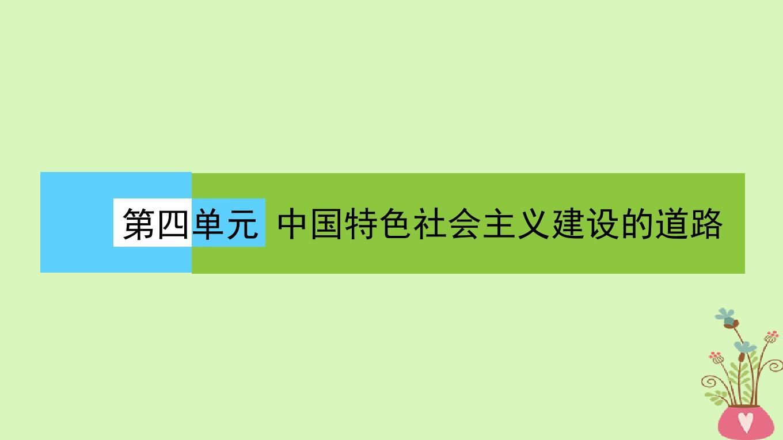 2018版高中历史第四单元中国特色社会主义建设的道路第11课时经济建设的发展与曲折课件新人教版必修2