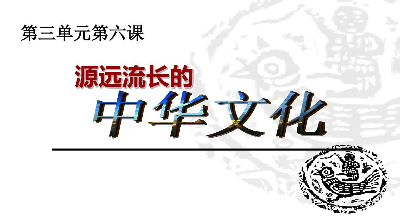 (新)高中版政治答案v高中3:6.1《源远流长的中华金人教高中英语考卷图片