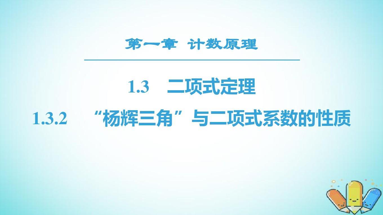 原理有高第一章计数高中1.3二项式定理1.3.2杨民办哪些数学中图片
