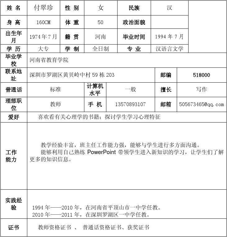 所有分类 求职/职场 简历封面/模板 免费下载_应聘教师的个人简历范本图片