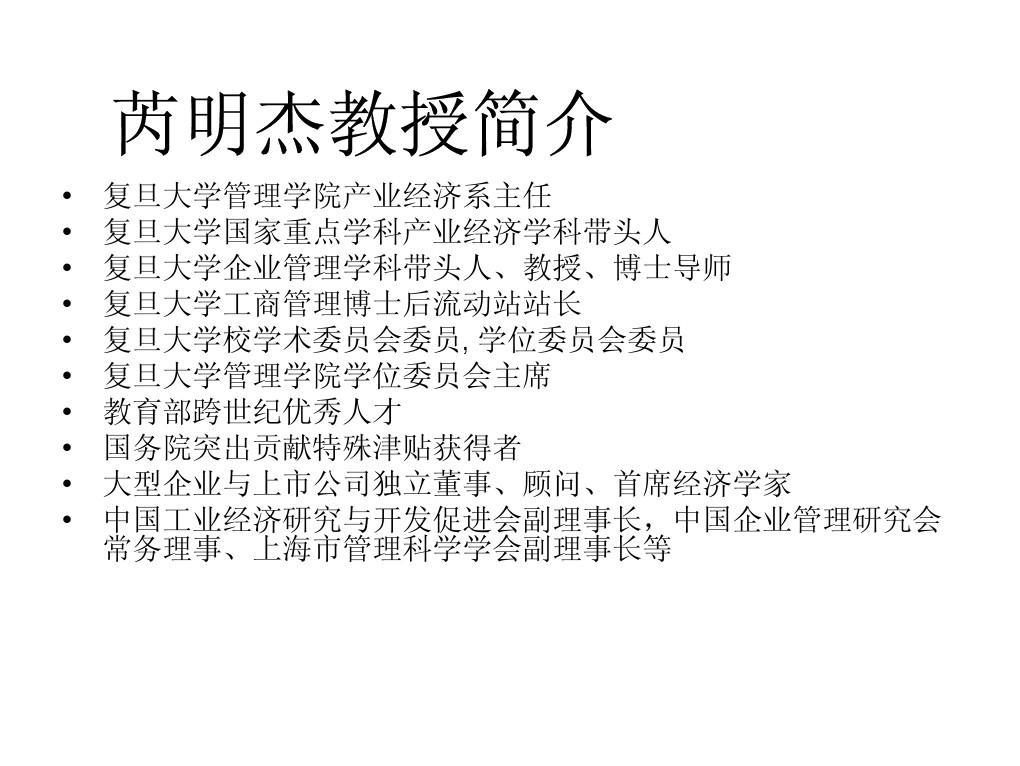 周三多管理学第三版_芮明杰管理学讲义_文档下载